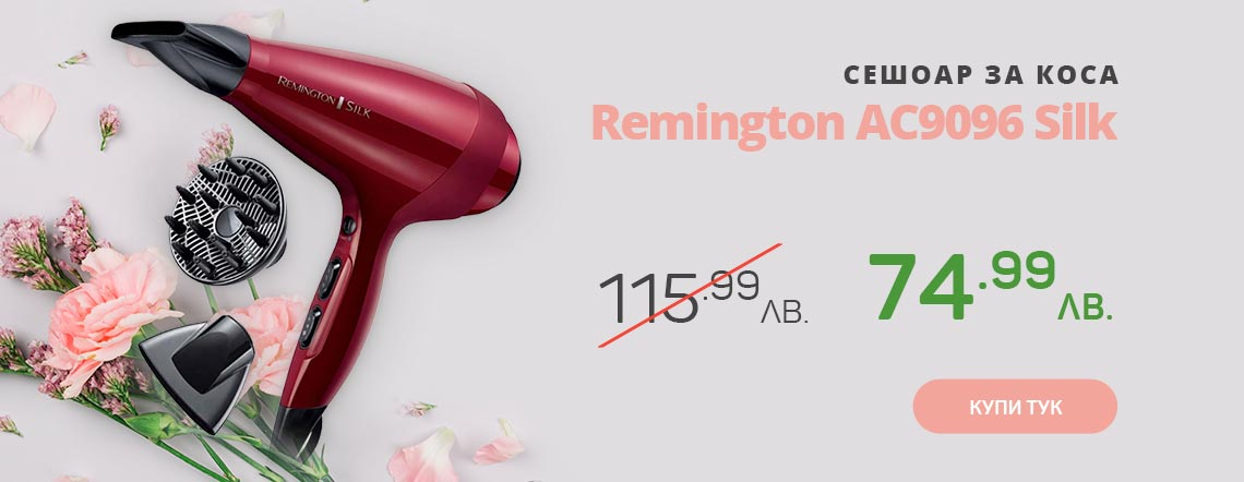 Сешоар Remington AC9096 Silk